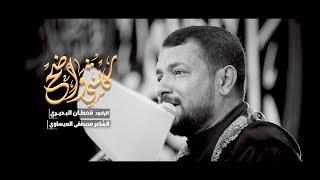 كلشي واضح | قحطان البديري | 5 محرم 1441