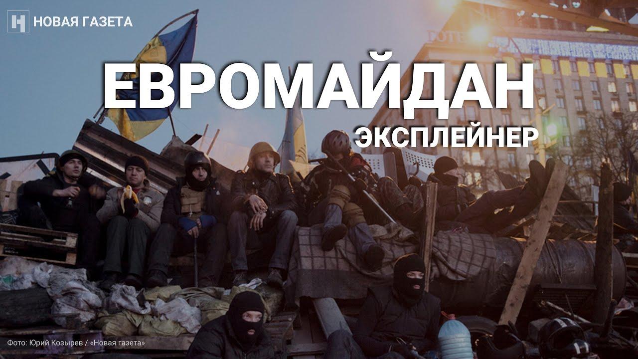 Евромайдан: что это было? Эксплейнер «Новой газеты»