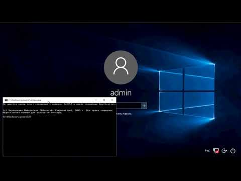Windows 10  Сброс пароля администратора