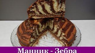 """Манник """"ЗЕБРА"""" на кефире (пошаговый рецепт)"""