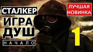 СТАЛКЕР ИГРА ДУШ НАЧАЛО 1 серия НОВЫЙ УНИКАЛЬНЫЙ МОД