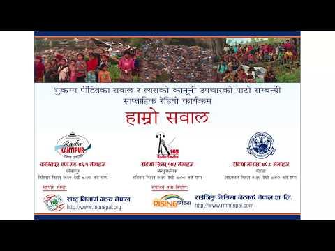 FNB Nepal CMLC - Episode 2 Hamro sawal