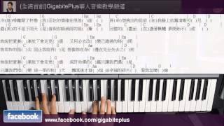 周杰倫鋼琴教學系列: 不能說的祕密