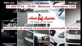 AVTOBATTLE 2014 - Битва автомобильных клубов города Могилева.