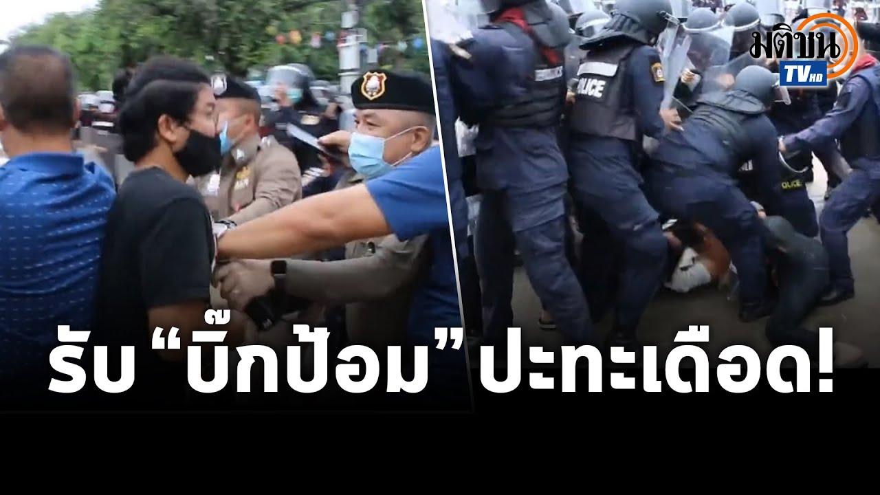 ตำรวจปะทะม็อบ รอรับ\