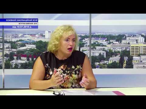 TV7plus: ОСНОВНИЙ ІНФОРМАЦІЙНИЙ ВЕЧІР ОБЛАСТІ . Запис від 19 липня . Вступна кампанія - 2018 .