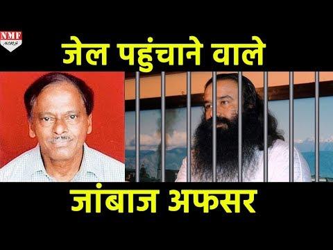 इन दो जांबाज CBI Officers ने Ram Rahim को उसके अंजाम तक पहुंचाया