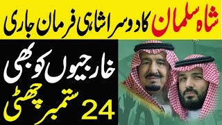 Saudi Arabia Latest News | Saudi King Salman Order 24th Sep Holiday | MJH Studio