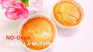 """[금복당] """"NO-Oven"""" Castella muffi…"""
