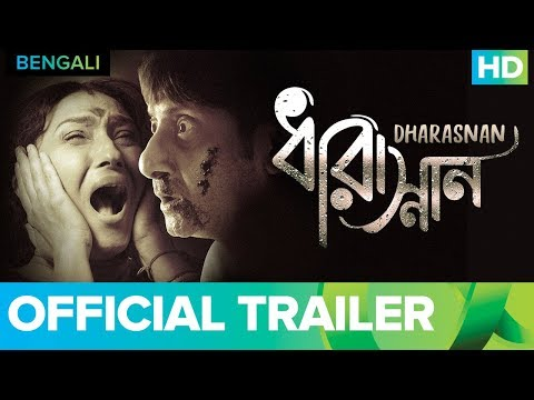 Dharasnan Official Trailer | Bengali Movie 2018 | Digital Premiere On Eros Now | 28th September thumbnail