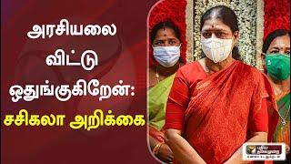 அரசியலை விட்டு ஒதுங்குகிறேன்: சசிகலா அறிக்கை | Sasikala | Jayalalithaa