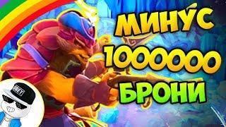 МИНУС МИЛЛИОН БРОНИ - ПАНГОЛЬЕР X100 ДОТА 2 (DOTA 2 КАСТОМНЫЕ ВОЙНЫ)