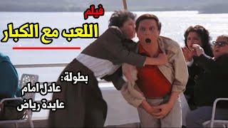 فيلم | اللعب مع الكبار🔥| بطولة عادل امام وعايدة رياض