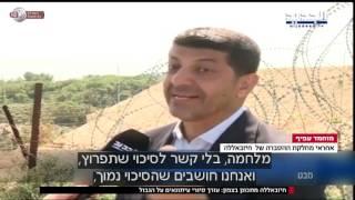 מבט – חיזבאללה אירגן סיור לתקשורת הלבנונית צמוד לגבול ישראל וסקר את היערכות צה