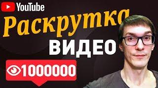 КАК ПОДНЯТЬ АКТИВНОСТЬ НА КАНАЛЕ. Продвижение видео через ВКонтакте. Как набрать просмотры на видео