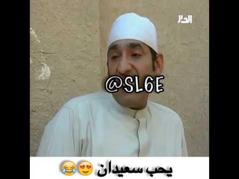 676ab1d86b303 سعيدان يحب هههههههههههه - YouTube