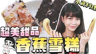 超少女甜品🍌香蕉雪糕!冰起來吃讓你愛上這根!小資少女不專業自理餐時間#31|白癡公主