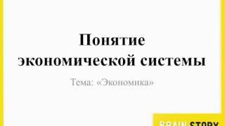 видео признаки командной экономики
