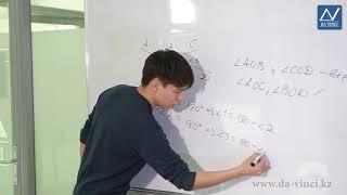 7 класс, 11 урок, Смежные и вертикальные углы