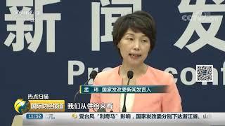 [国际财经报道]热点扫描 国家发展和改革委员会:我国物价不具备全面大幅上涨基础  CCTV财经