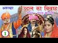 New Lallu Bajpai Alha 2017 - आल्हा उदल का विवाह (भाग-1) | Alha Udal ka Vivah (Part-1)