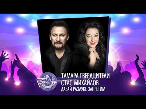 Стас Михайлов и Тамара Гвердцители — «Давай разлуке запретим» («Песня года 2019»)