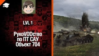 ПТ САУ Объект 704 - рукоVODство от LvL1 [World of Tanks]