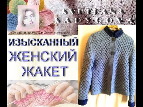 Изысканный вязаный женский жакет. Все модели мною связаные. Knitting.