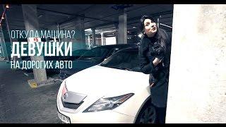 """""""Подарили"""": узнаем откуда у девушек дорогие машины с Анной Бонд"""