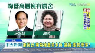 20190711中天新聞 韓國瑜拆農舍 議員:綠營大老豪華農舍一堆