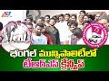 TRS Party Sweeps Bheemgal Municipality | Telangana Municipal Election 2020 Results | GT TV