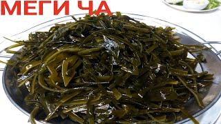 Морская капуста по - Корейски.Два рецепта.
