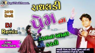 Prem Karva Bana Karti New Timli 2019