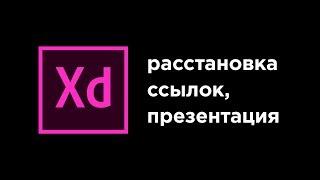 Урок 7. Adobe Xd - расстановка ссылок между артбордами, презентация. Обучение веб дизайну бесплатно!