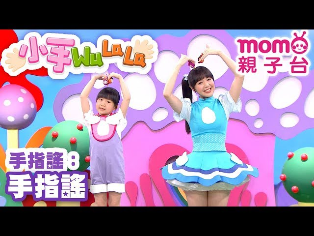 momo親子台 |【手指謠】小手WuLaLa S2 EP11【官方HD完整版】第二季 第11集~甜甜姐姐帶著大家一起玩手指搖