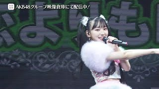 本日よりAKB48グループ映像倉庫にて配信が開始された「2020年1月25日 SKE48 末永桜花ソロコンサート~あなたが見ていてくれたから…♡~」の冒頭部分をちょい見せ ...