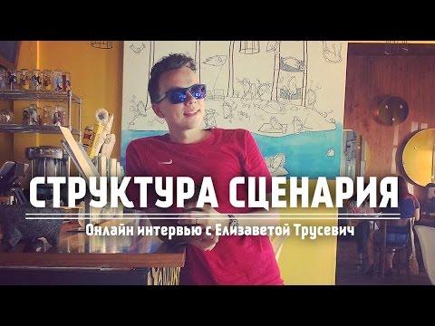 Как написать сценарий? Три акта, Диалоги и персонажи. 2/4 (онлайн интервью с Елизаветой Трусевич).
