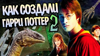 Как Снимали Гарри Поттер и Тайная Комната