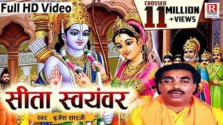 Full HD Video सीता स्वयंवर - बृजेश कुमार शास्त्री की आवाज़ में Sita Swayamvar   Musical Ramayan Kissa