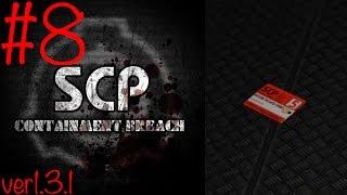 【ホラー】#8 SCP CBのver1.3.1をやるよ【SCP Containment Breach】