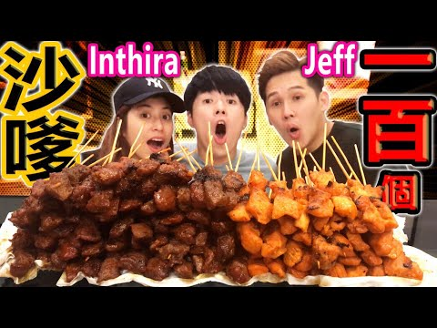 大胃王挑戰吃光100個沙嗲!連Jeff&Inthira也嚇到量真的有點太多了...