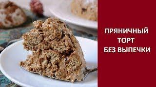 Пряничный торт со сгущенкой и сметаной без выпечки