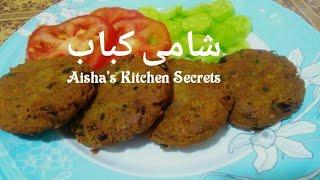 Shami Kabab by Aisha   Beef Kabab   Beef Shami Kabab