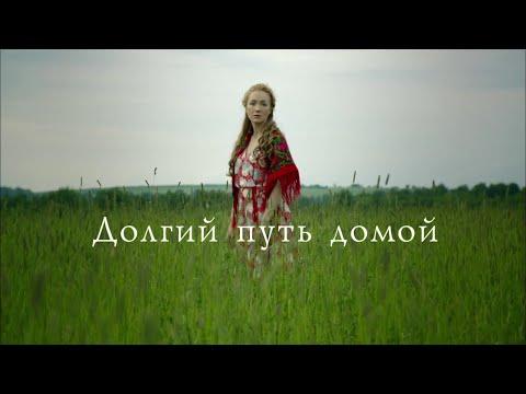 Долгий путь домой (1 серия) (2014) сериал