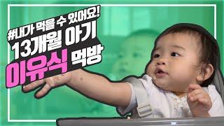 12개월 아기 [이유식] 먹방