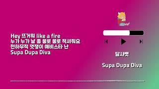 Playlist 1041 달샤벳 Supa Dupa Diva - Lyrics (only HAN)