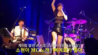 제9회 열린 콘서트(스테이라운지공연장) 소현아 MC 노래 & 삐에로가 좋아