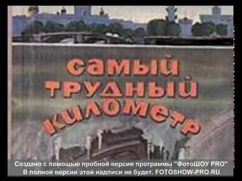 Изображение предпросмотра прочтения – ОльгаАндрютина представляет видеоролик кпроизведению «Самый трудный километр» И.П.Кирпичниковой