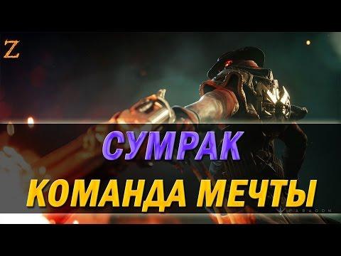 видео: paragon - СУМРАК ГЕЙМПЛЕЙ. КОМАНДА МЕЧТЫ!