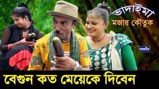 ভাদাইমা বেগুন কত মেয়েকে দিবেন l Vadaima New Koutuk l Bangla Comedy Video l Bangla Funny Video 2018